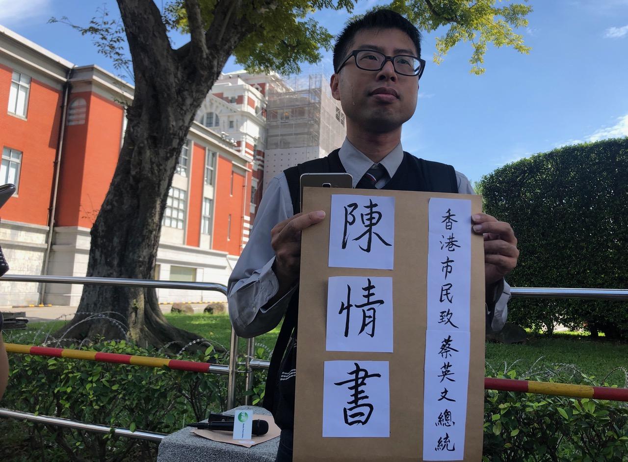 香港市民代表杨继昌向蔡英文递交陈情信,呼吁626录制影片讲香港话为香港加油。(记者夏小华摄)