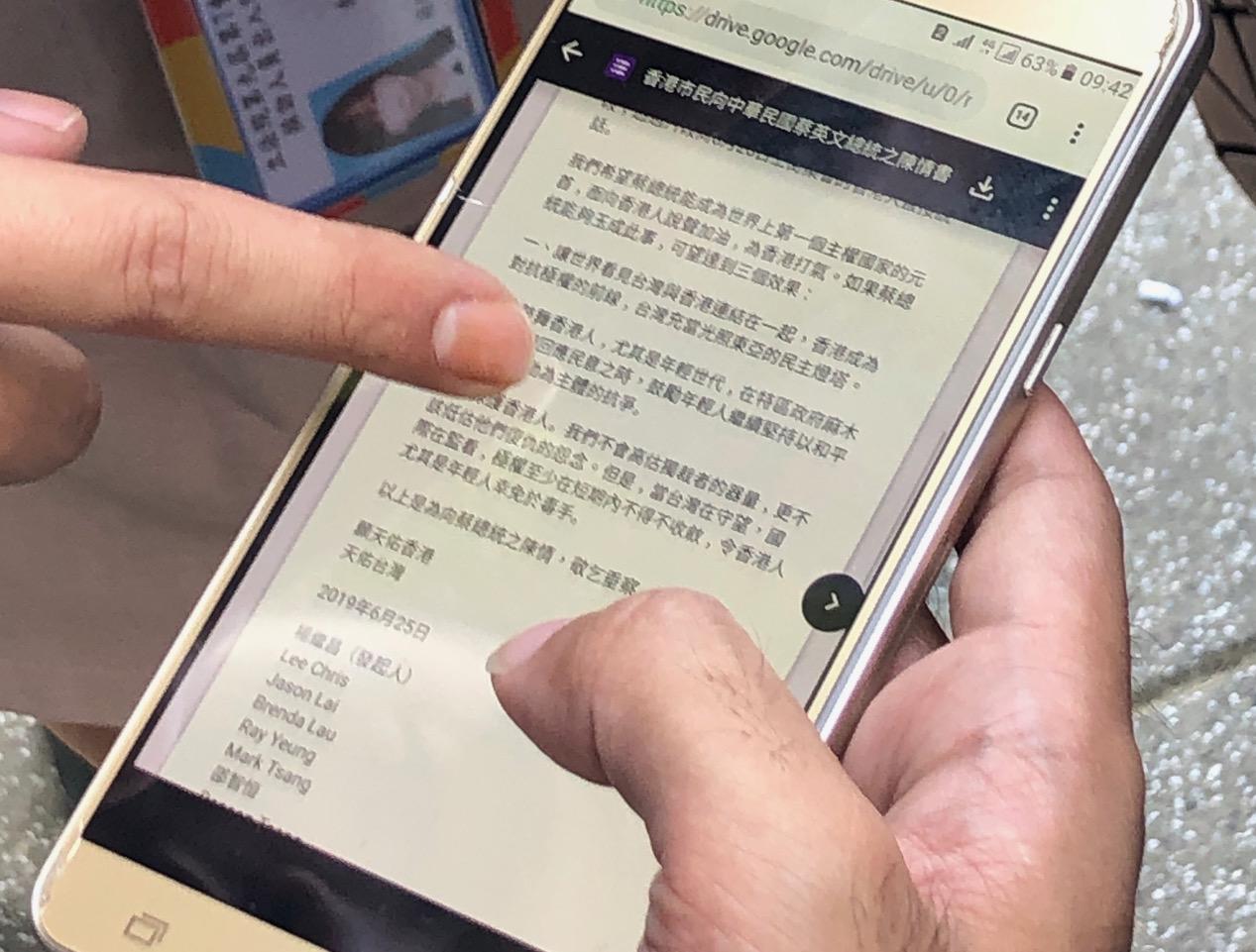 """港人发起网路连署""""香港市民向中华民国蔡英文总统之陈情书""""。(记者夏小华摄)"""