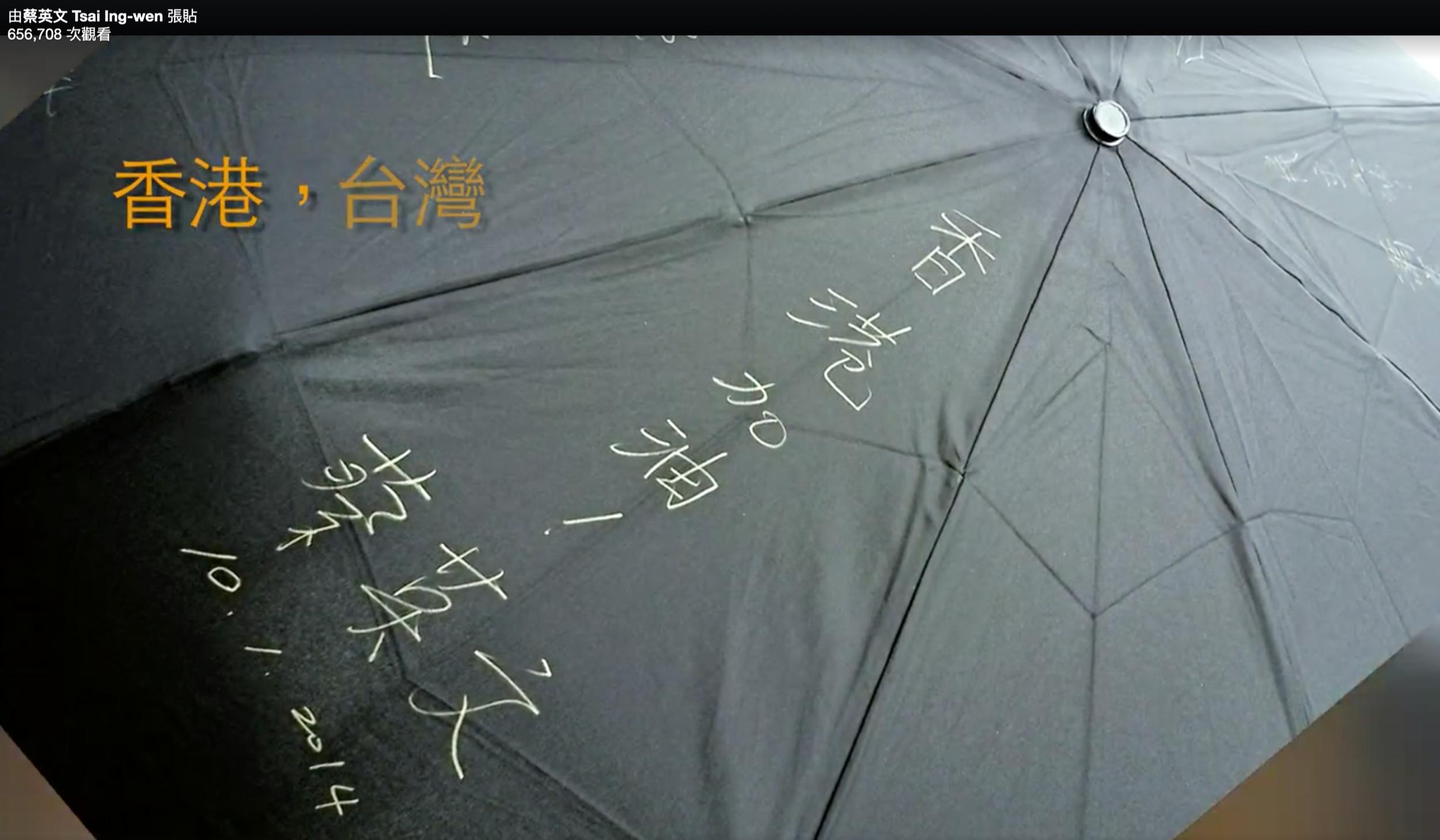 蔡英文任民进党党主席,未当上总统时,曾在2014年声援过雨伞运动。(记者夏小华摄)