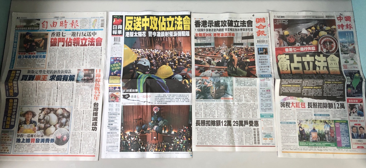 台湾四家主要纸媒皆以头版报导香港七一示威者占领立法会行动。(记者夏小华摄)