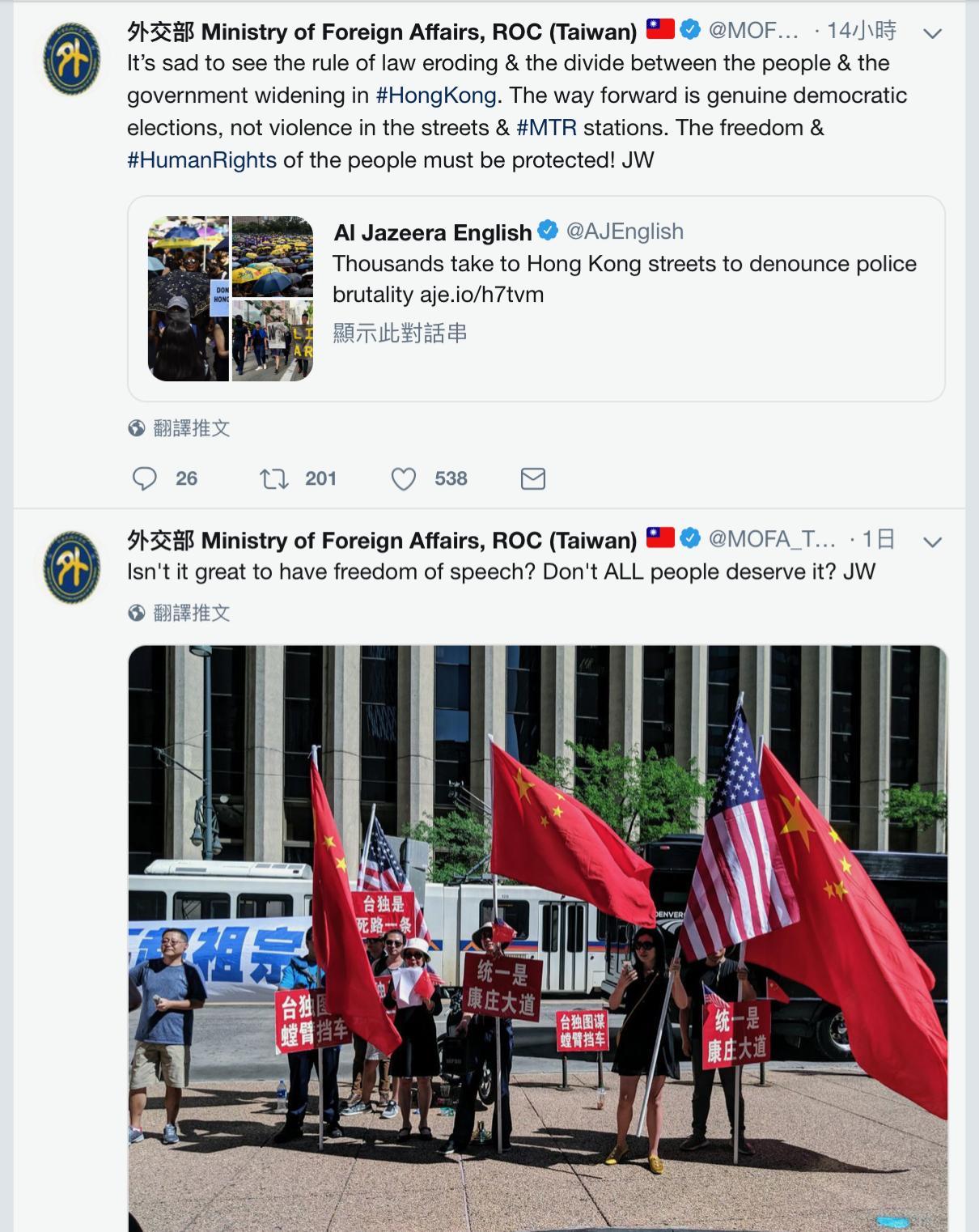 台湾的外交部长吴钊燮在推特发文表示,很遗憾看到香港的法治被破坏,前进的道路是真正的民主选举,而不是在街头或捷运站的暴力。(截自推特)