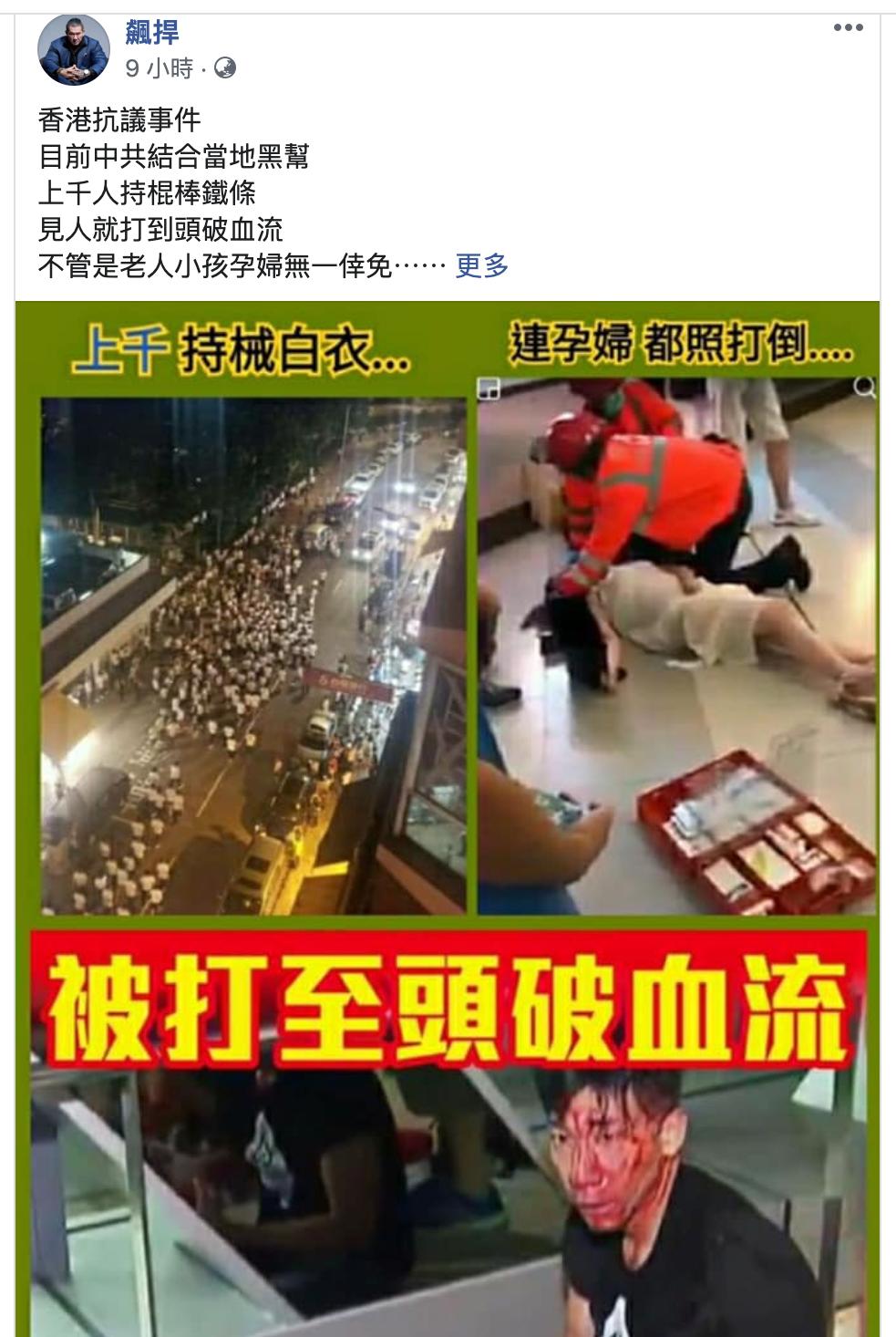 """台湾网红""""馆长""""陈之汉脸书吁关注香港情势。(脸书截图)"""