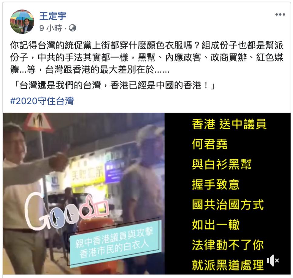 民进党立委王定宇脸书。(截自脸书)