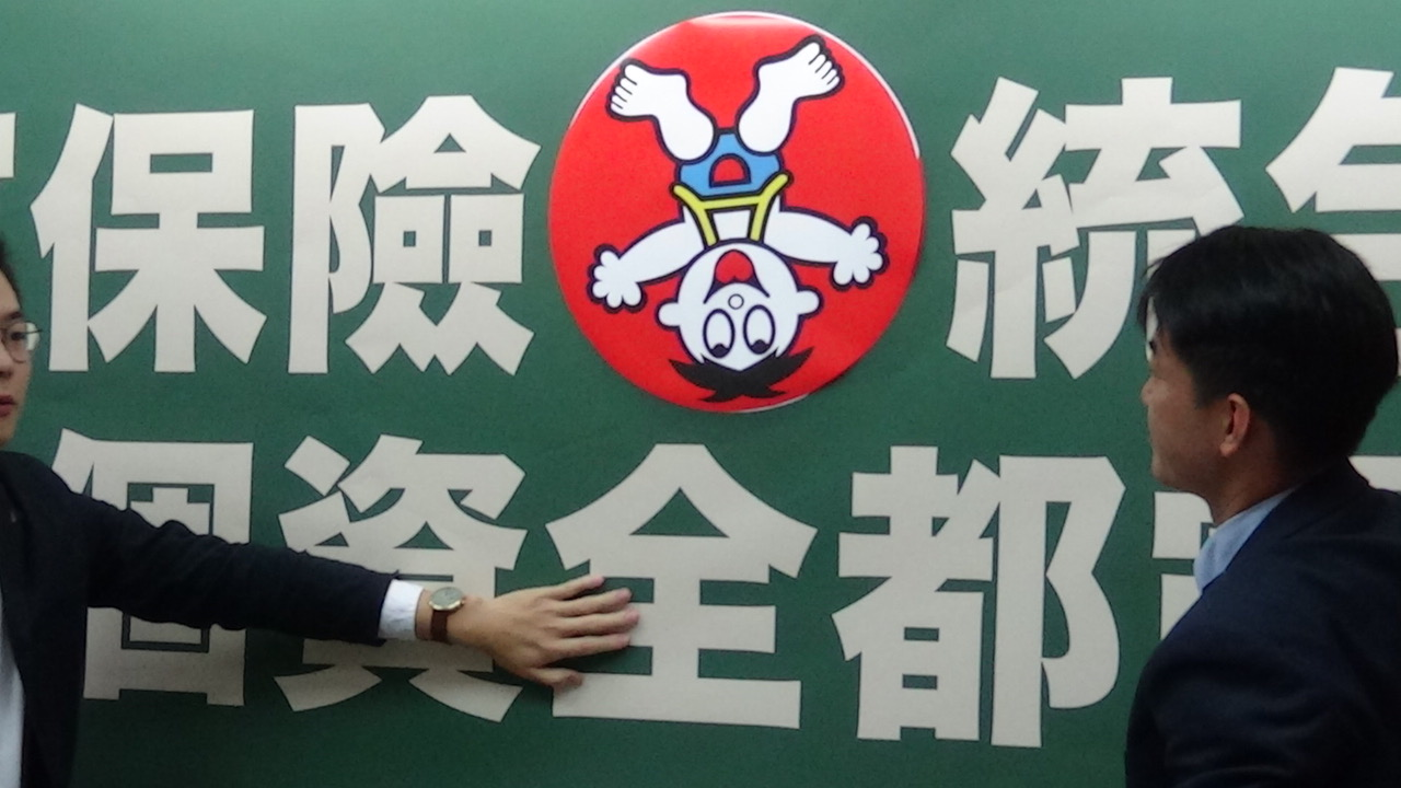 台湾基进党认为旺旺集团被质疑红色媒体,国军保险由其子公司承揽恐将使军人个资外泄到中国大陆。(记者夏小华摄)