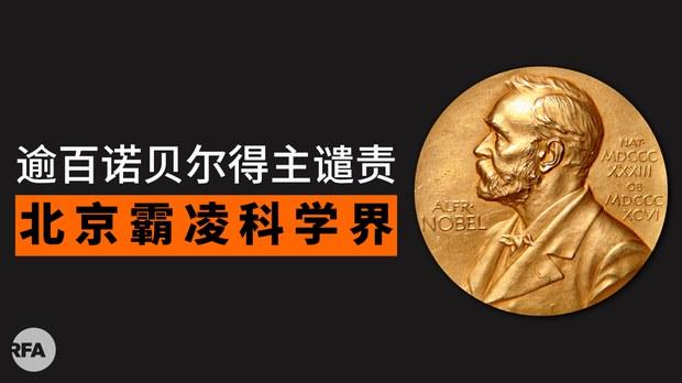 逾百诺贝尔得主谴责北京霸凌科学界