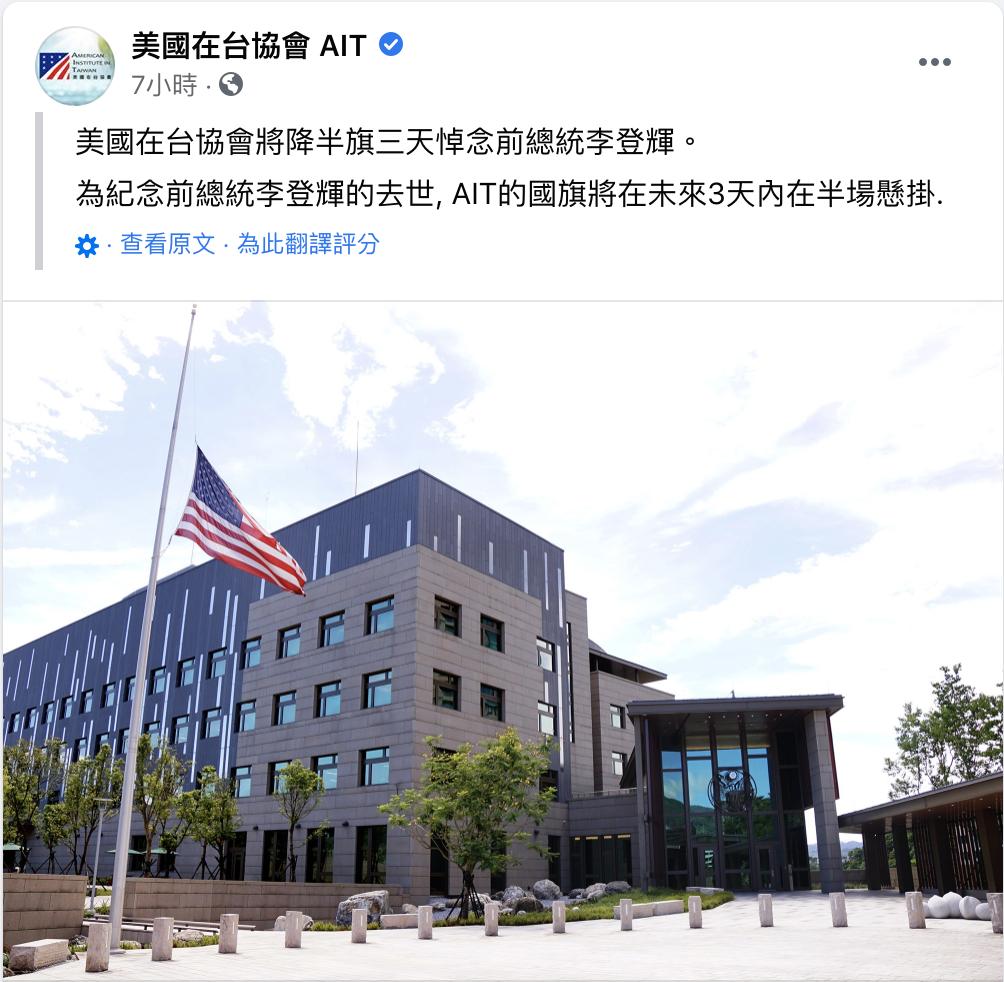 AIT美国在台协会降半旗向李登辉致敬。(AIT脸书)