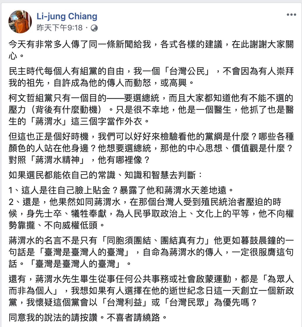 """蒋渭水后代蒋理容在脸书质疑柯文哲以""""蒋渭水""""当外衣。(网路截图)"""