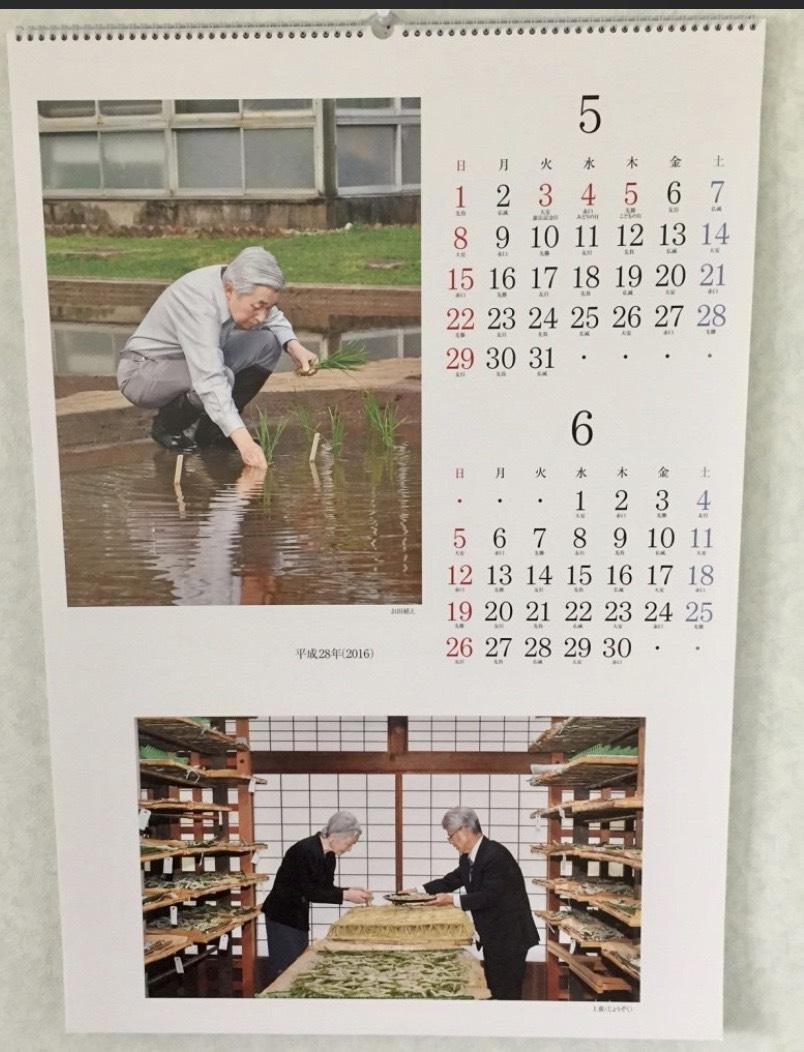 旅日中国民运人士相林提及,日本挂历在每年五、六月间照片是天皇种稻、皇后养蚕,显示对农业的重视。而李登辉的农业政策为台湾农民带来富足。(相林提供)