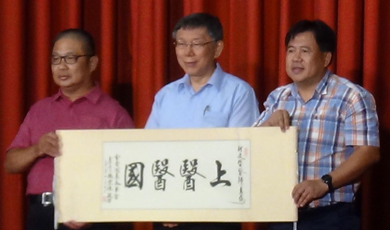 """台北市长创""""台湾民众党"""",支持者赠""""上医医国""""卷轴。(记者夏小华摄)"""