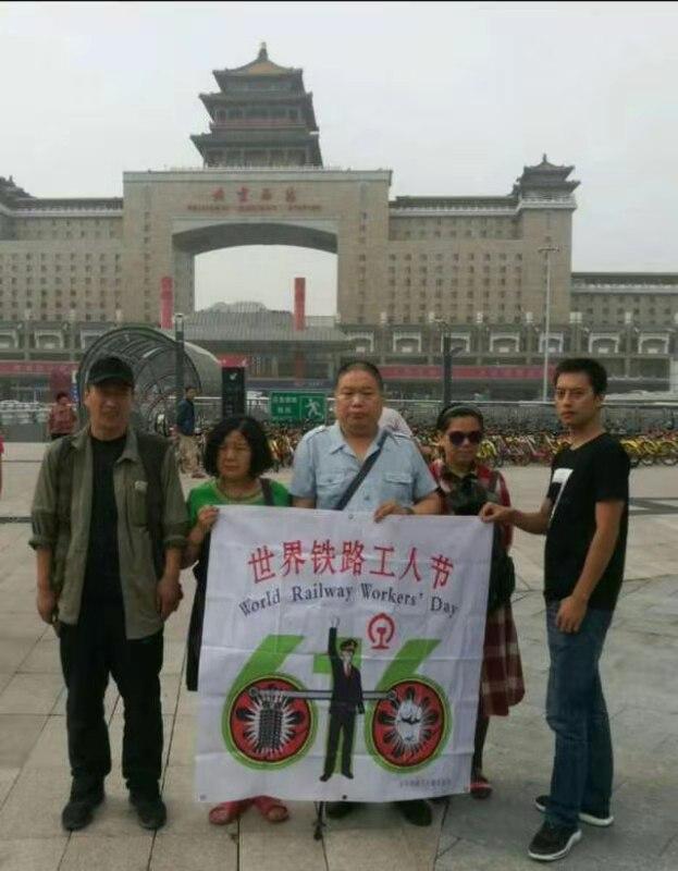 """张文(左一)称自己曾参与北京""""世界铁路工人节""""活动。(张文提供)"""