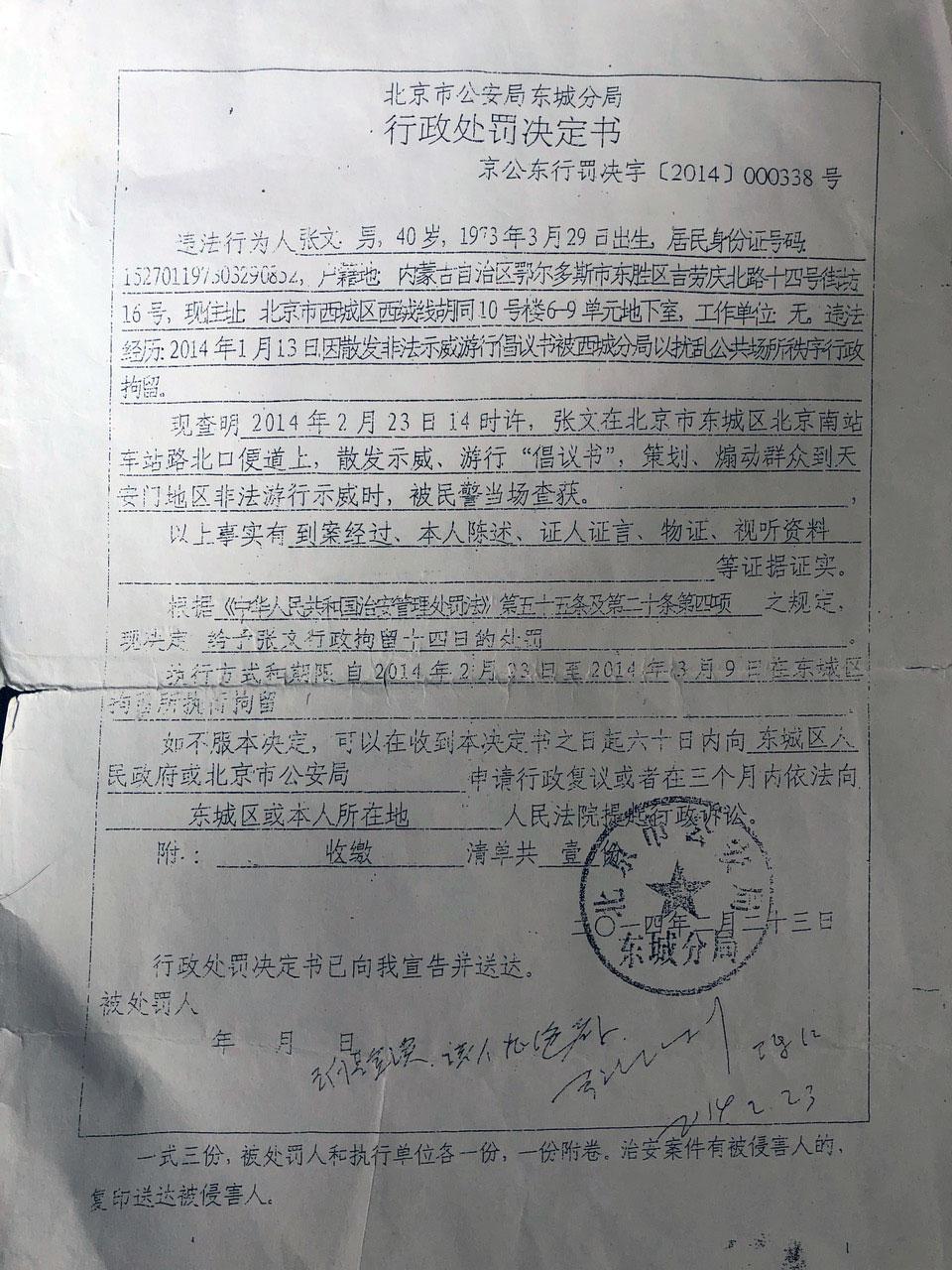 """张文提供""""北京市公安局东城分局行政处罚决定书""""复印本,称在天安门示威游行遭刑事拘留。"""