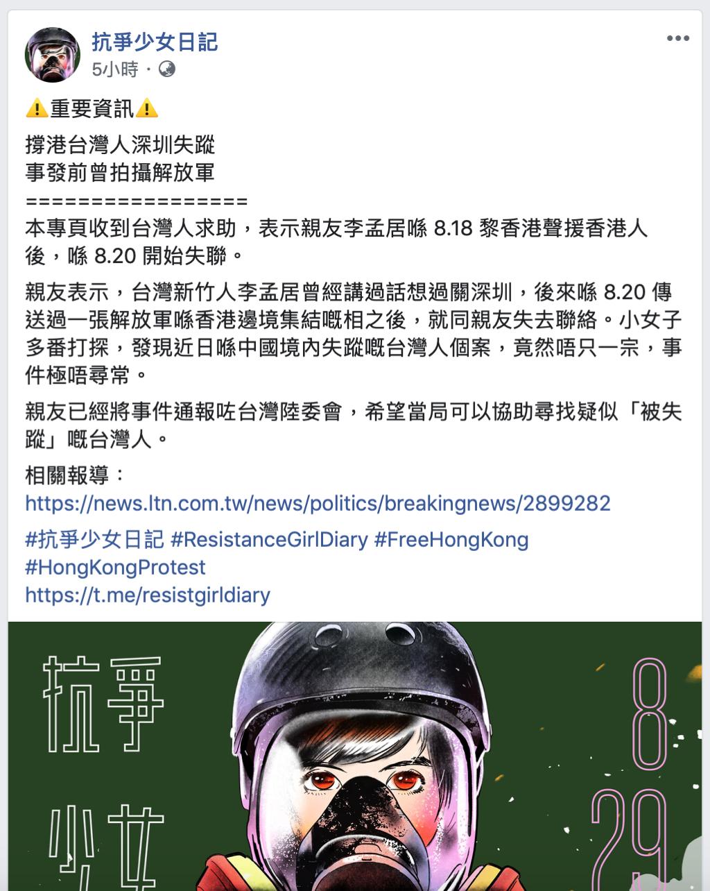 抗争少女日记粉专发布李孟居失踪的消息。(抗争少女日记粉专截图)