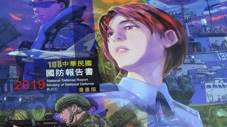 漫画版国防报告书。(记者夏小华翻摄)