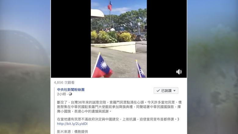 台湾驻所罗门大使馆降旗封馆,当地民众持青天白日满地红旗见证历史一刻,气氛感伤。(截自中央社新闻粉丝页)