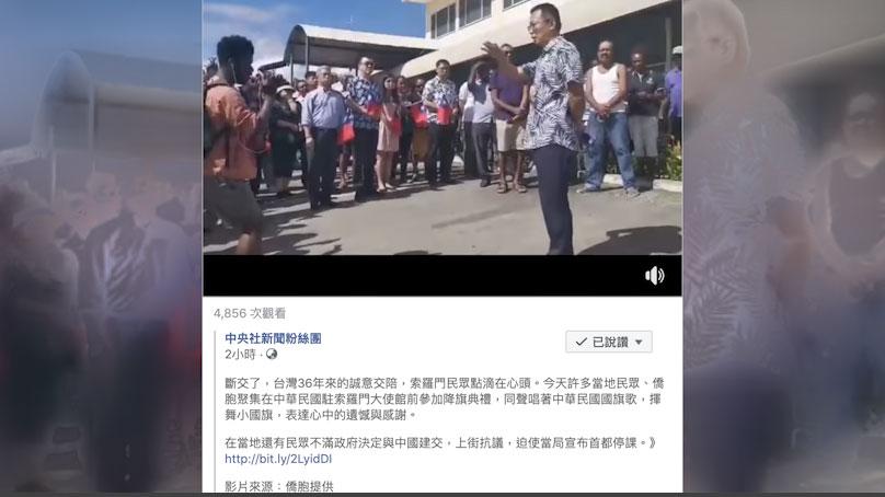 台湾驻所罗门大使馆降旗封馆,气氛感伤。(截自中央社新闻粉丝页)
