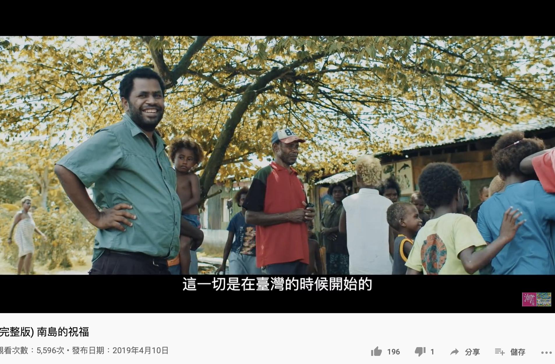 台湾外交部过去为了争取参加世卫组织而委托拍摄在台湾受训的所罗门医生返回所罗门行医的故事。在所罗门宣布和台湾断交后,这样的合作划下休止符。(影片来源:潮台湾、版权台湾外交部所有)