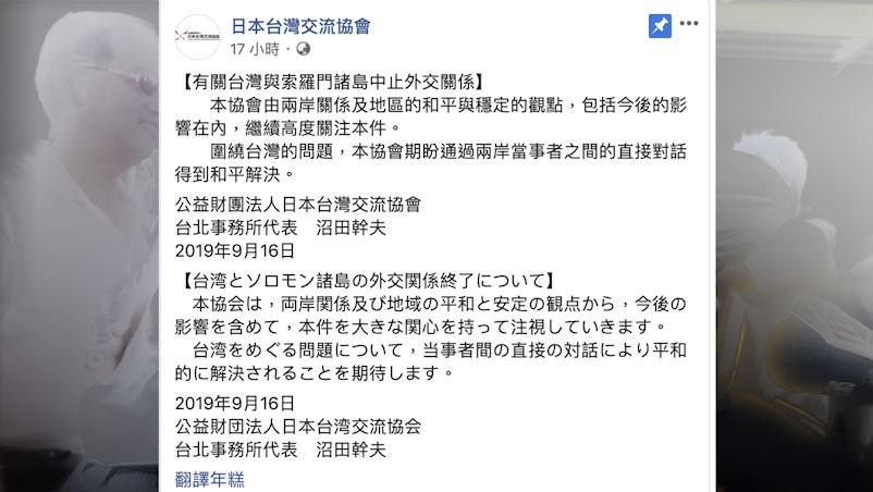日本驻台大使沼田干夫脸书呼吁两岸对话。(截自沼田干夫脸书)