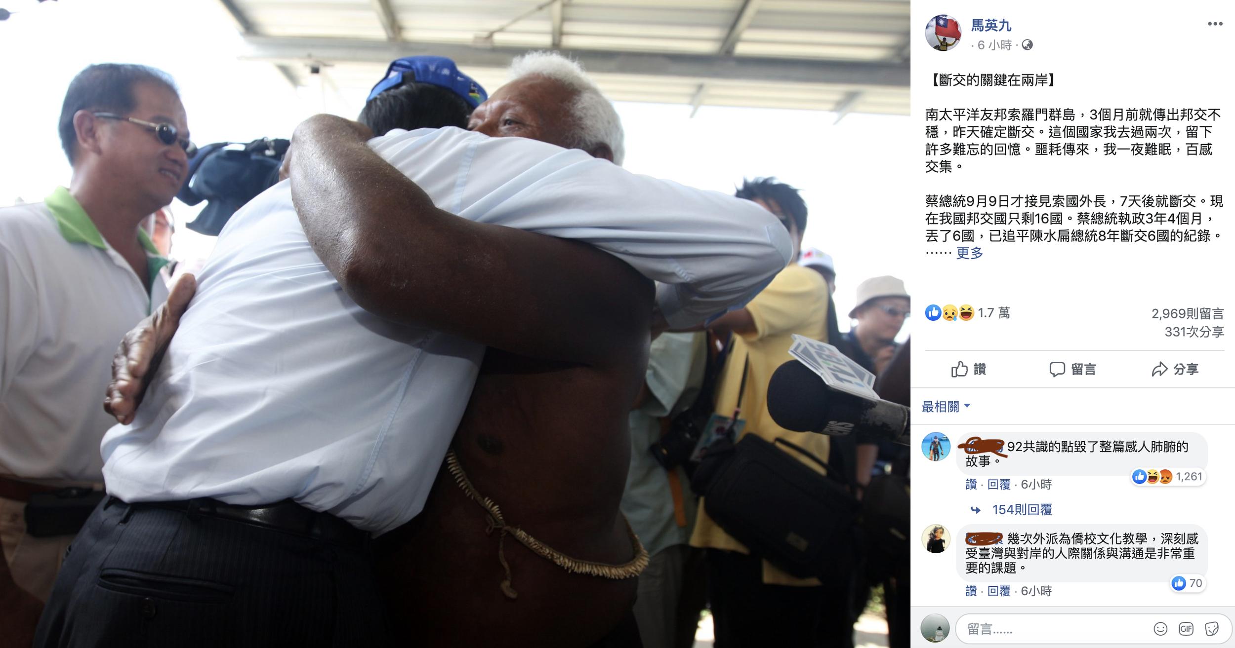 前总统马英九脸书po文对所罗门和台湾结束36年邦谊表达看法。(截自马英九脸书)