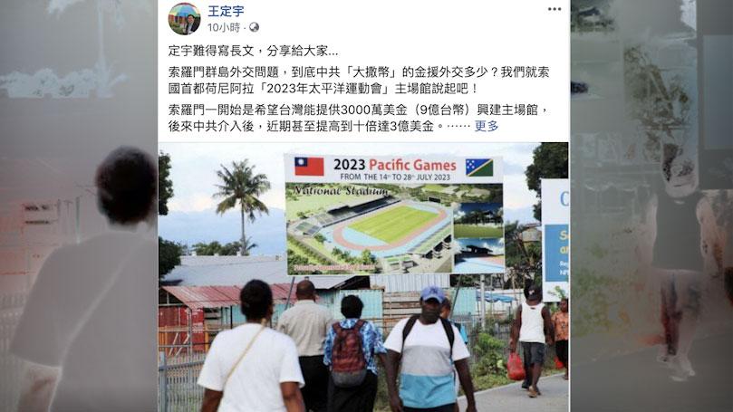 民进党立委王定宇脸书爆料所罗门向台湾要求的金援。(记者夏小华摄)
