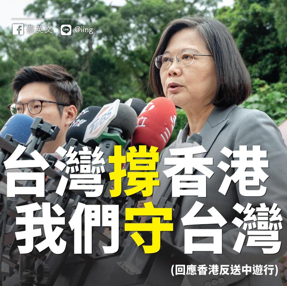 蔡英文多次公开声援香港。(摘自蔡英文脸书)