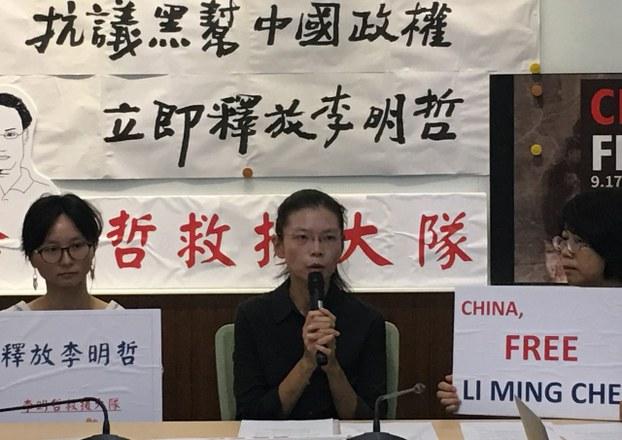 李明哲妻子李净瑜在李明哲失踪后呼吁营救。(资料照、记者夏小华摄)