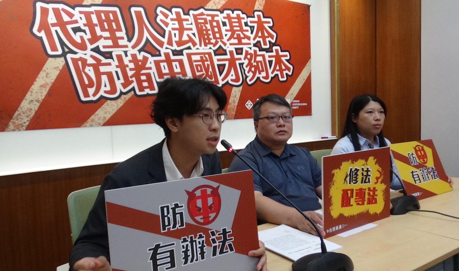 台湾基进党台北市党部新闻部主任林宥铭(左)19号公布《境外势力影响透明法》草案。(记者夏小华摄)