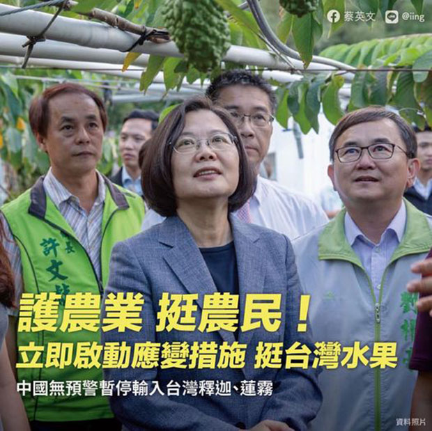 蔡英文总统在脸书承诺会透过各种管道为农民讨公道。(蔡英文脸书)