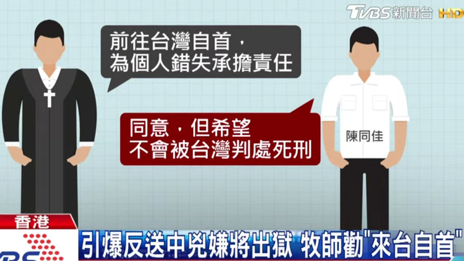 """港媒报导,陈同佳对牧师透露愿赴台湾""""自首"""",盼台湾当局不判处死刑。(视频截图/TVBS)"""