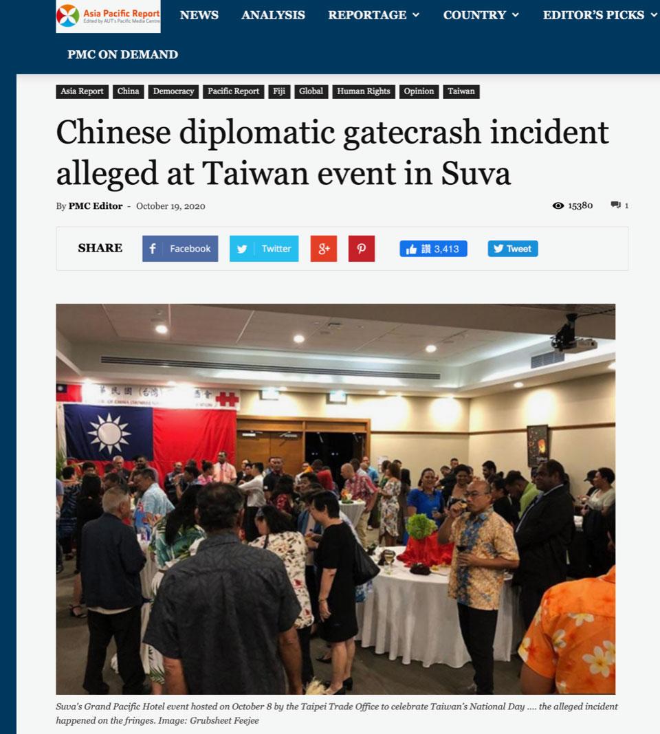 亚太报导(Asia Pacific Report)台湾10月8日在斐济举行国庆酒会遭中国外交人员硬闯对台外交人员动粗。(Asia Pacific Report官网)