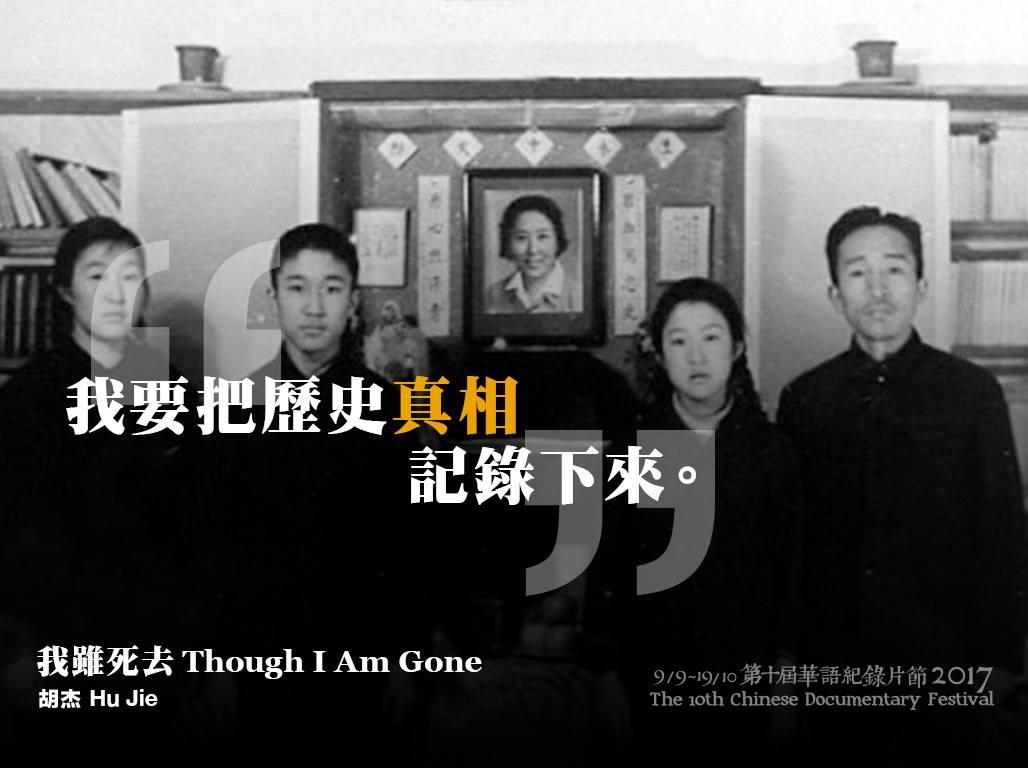 中国独立导演胡杰作品《我虽死去》。(脸书图片/香港国际纪录片节 )