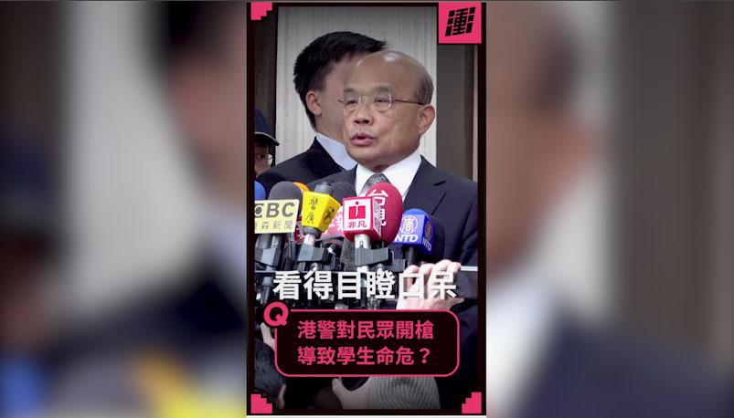 台湾的阁揆苏贞昌也在脸书谴责香港警察围攻校园,用赤裸裸的暴力对待学生,让世界震惊。(苏贞昌脸书)