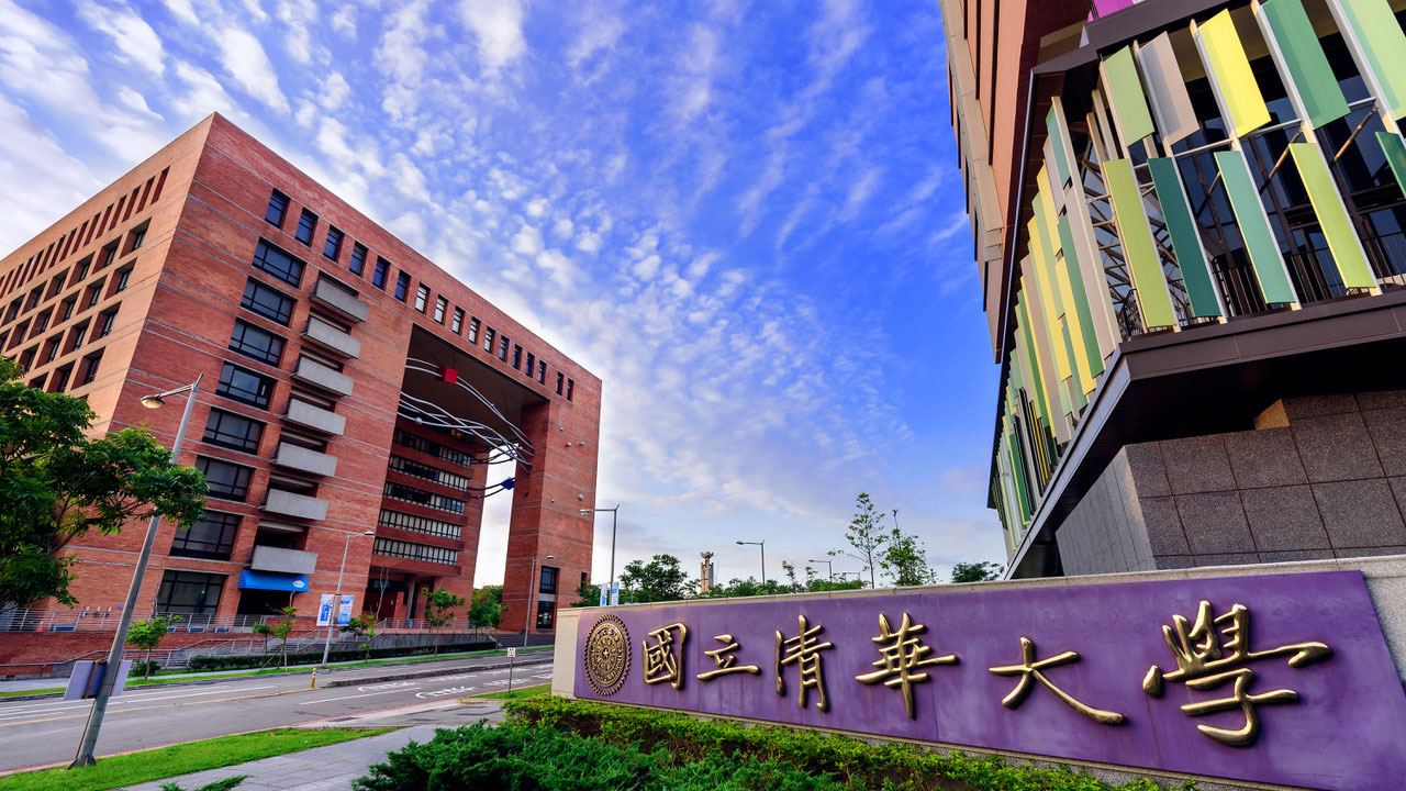 新竹清华大学。(清华大学提供)