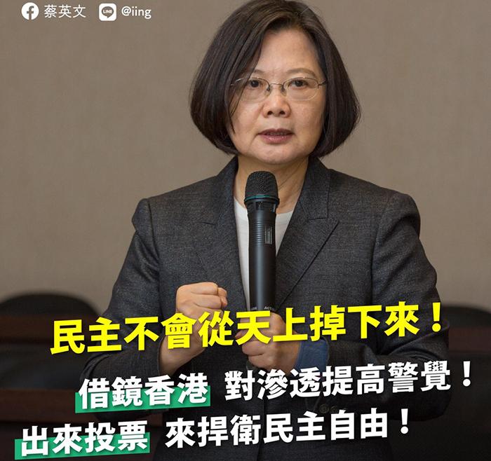 台湾的总统蔡英文在脸书上呼吁对渗透提高警觉(蔡英文脸书)