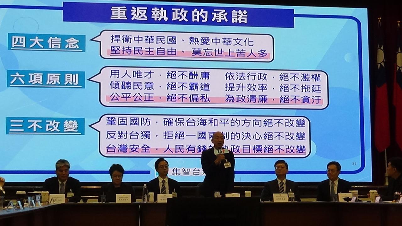 台湾的国民党总统候选人韩国瑜和他的国政顾问团29日发表当选后各项政策。(记者夏小华摄)