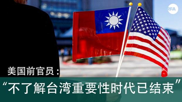 前亞太助卿:不瞭解台灣重要性的時代已經結束(photo:RFA)