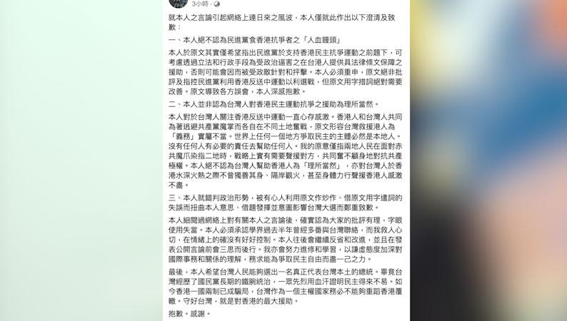 该名香港学生10日在脸书发出声明澄清和致歉。(该名港生脸书)