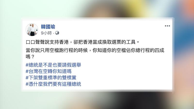 国民党总统候选人韩国瑜脸书。(韩国瑜脸书)