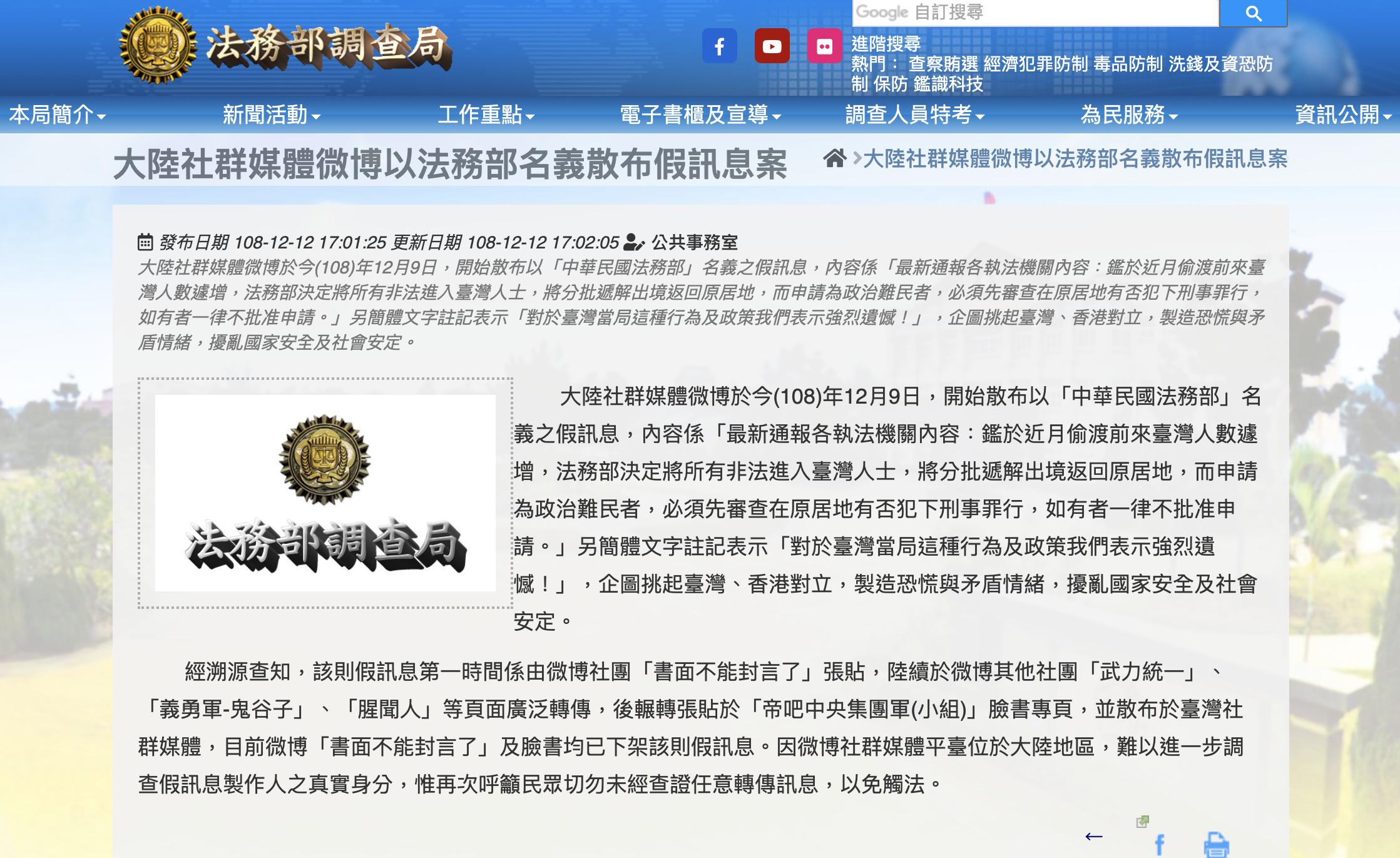 """台湾调查局公布大陆微博散布冒名""""中华民国法务部""""的假讯息,意图挑拨港台对立。(调查局官网)"""