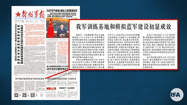 """中国官媒《解放军报》12月13日头版下方发布一则题为""""我军训练基地和模拟蓝军建设初显成效""""的消息(photo:RFA)"""