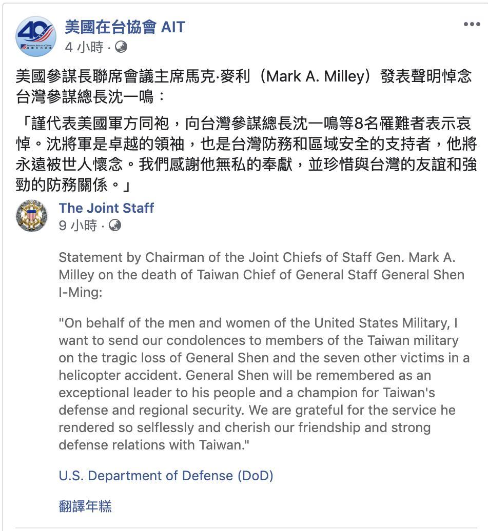 美国参谋长联席会议主席米利发表声明悼念台湾参谋总长沈一鸣。(AIT脸书)