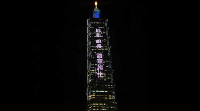 台北一零一悼台湾空军黑鹰坠毁重大伤亡案。(台北一零一提供)