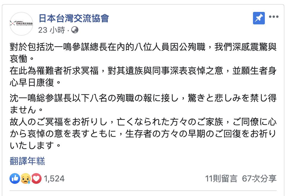 日本台湾交流协会对台湾空军发生黑鹰坠毁重大伤亡案发表声明。(日台交流协会脸书)