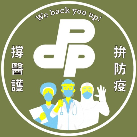 民进党制作撑医护脸书贴图。(民进党脸书)