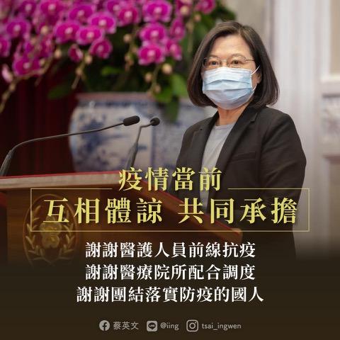 台湾总统蔡英文脸书支持医护人员。(蔡英文脸书)