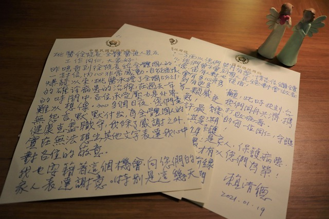 台湾副总统赖清德亲笔信声援桃园医院医护人员。(桃园医院脸书)