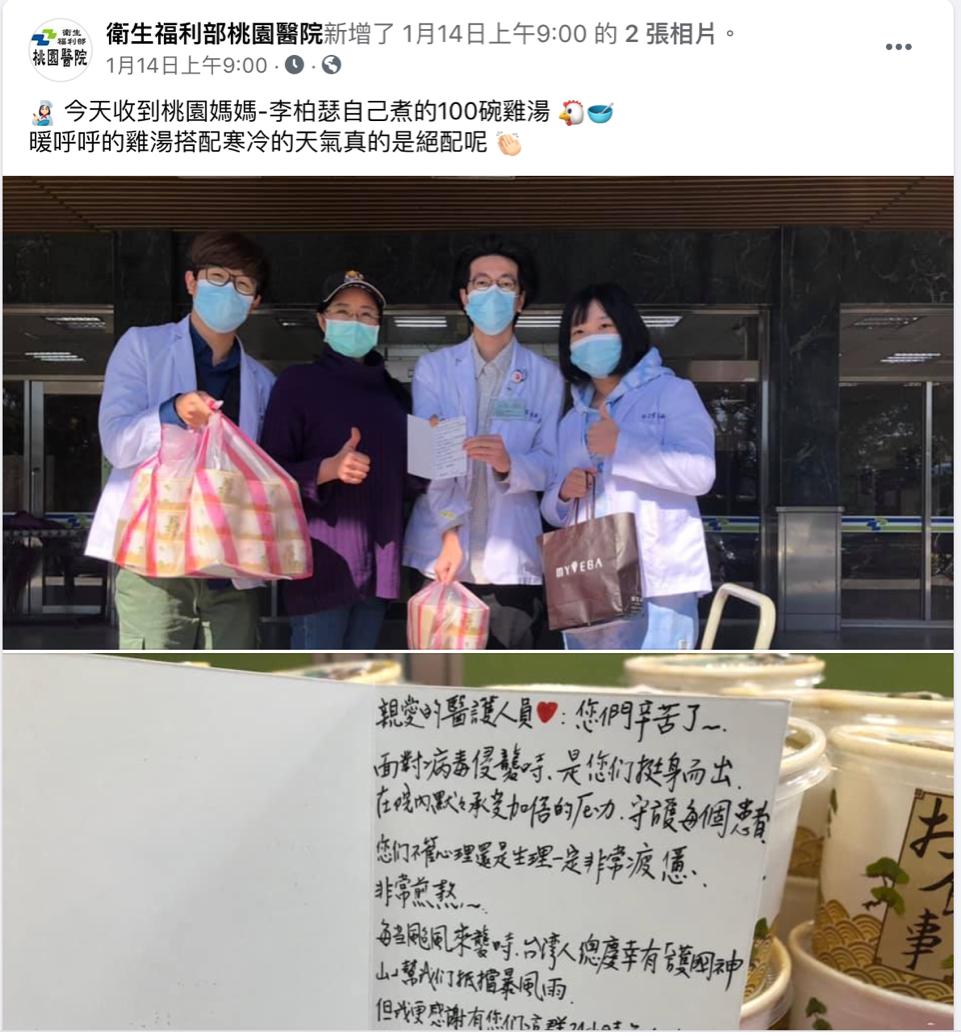 台湾各界捐赠食物给桃园医院医护人员加油打气。(桃园医院脸书)