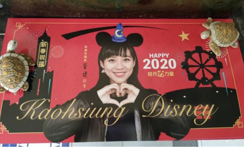 高雄市议员黄捷脸书讽刺韩国瑜迪士尼政策跳票。(黄捷脸书)