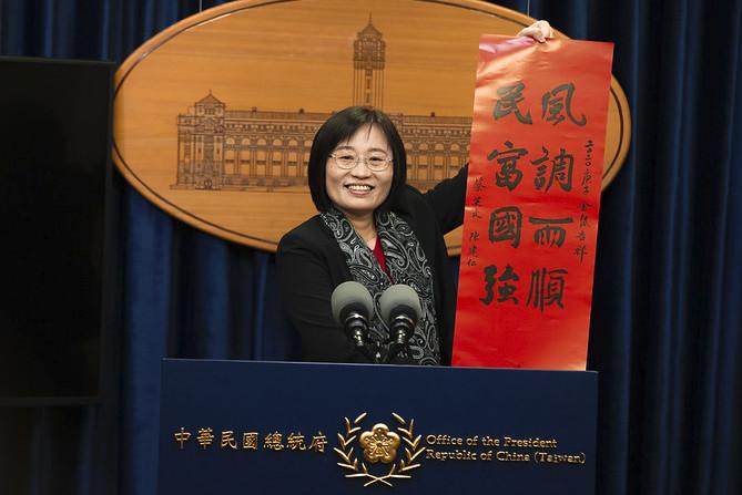总统府公共事务室主任张文兰介绍今年总统春联。(总统府发言人脸书)
