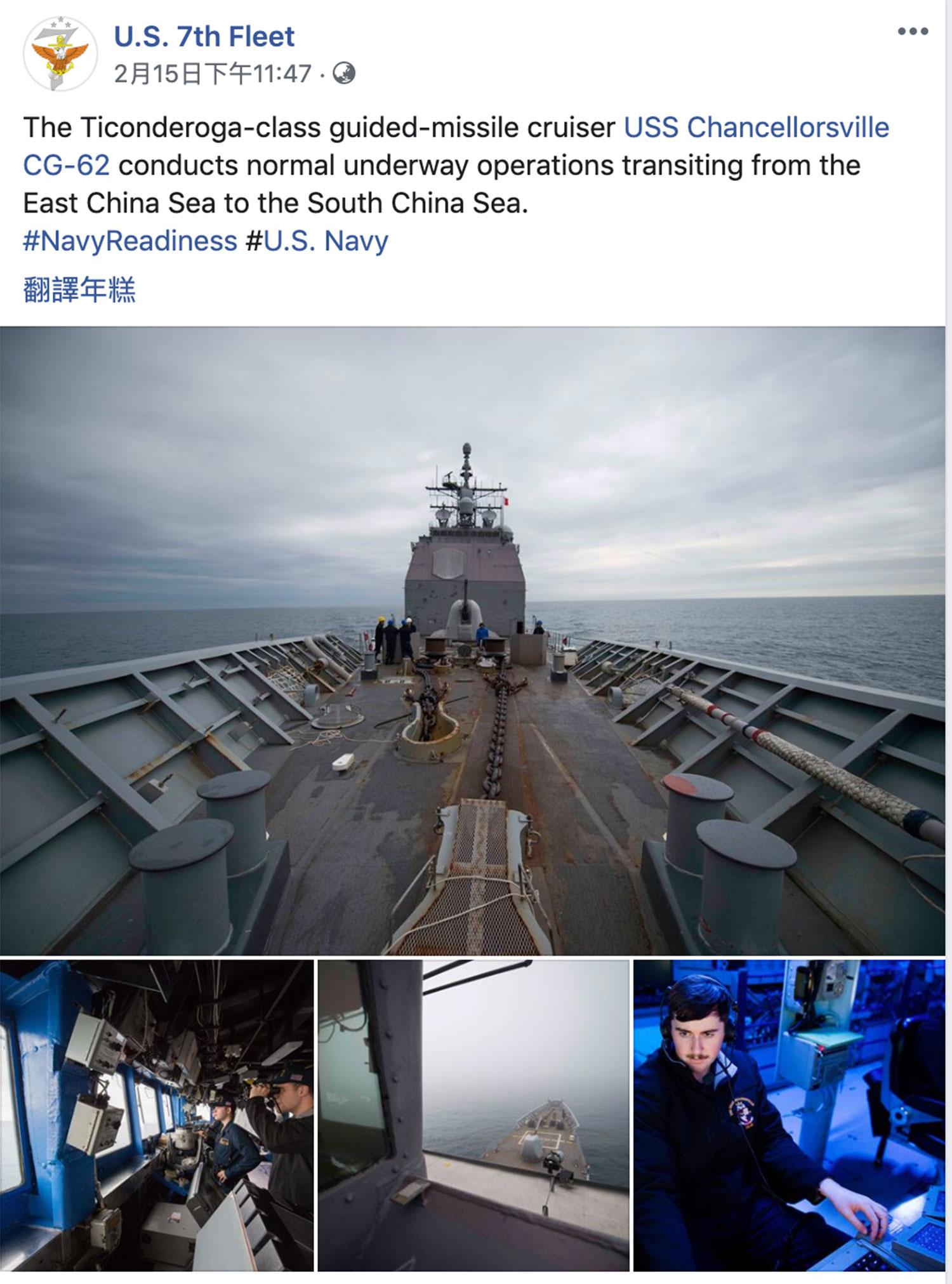 """美军第七舰队脸书公开""""昌塞勒斯维号""""由东海航向南海的照片。(截自美军第七舰队脸书)"""