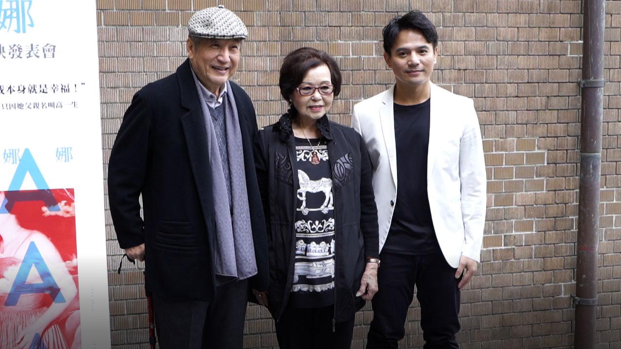 歌星青山(左至右)、纪露霞、陈永龙出席派娜娜纪录片首映。(记者李宗翰摄)